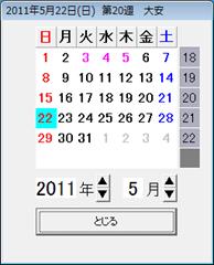 Him95は,祝祭日に応じたカレンダーも表示できます。